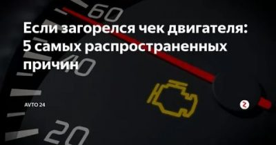 Что делать, если загорелся check engine